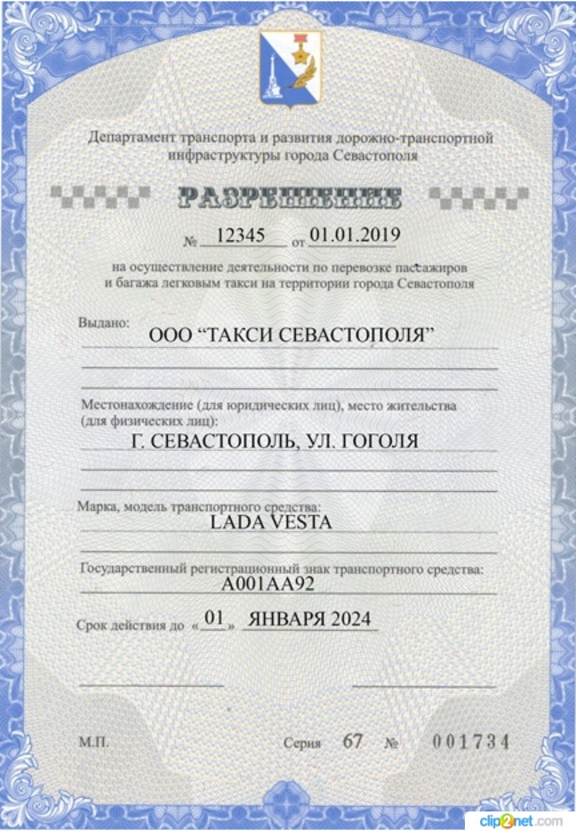 Разрешение такси