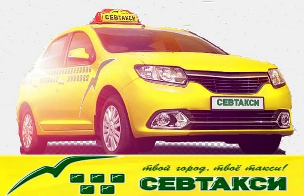 Такси в Севастополе - СевТакси